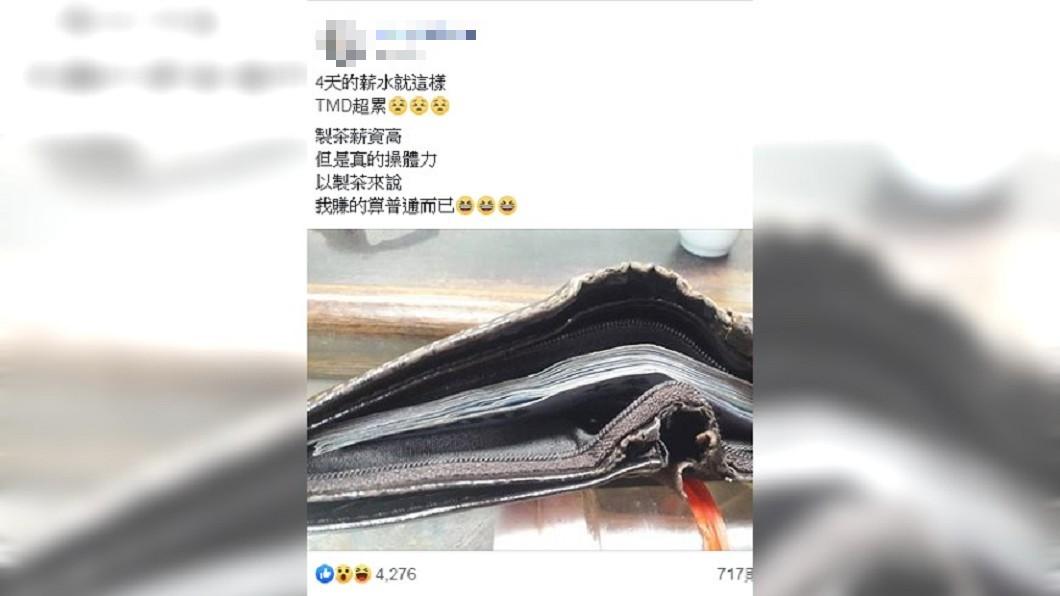 圖/翻攝自 爆廢公社 阿里山製茶「4天2.5萬」塞爆皮夾 嘉義妹淚揭職傷