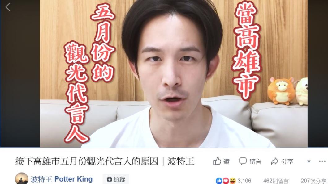 翻攝/波特王 Potter King臉書