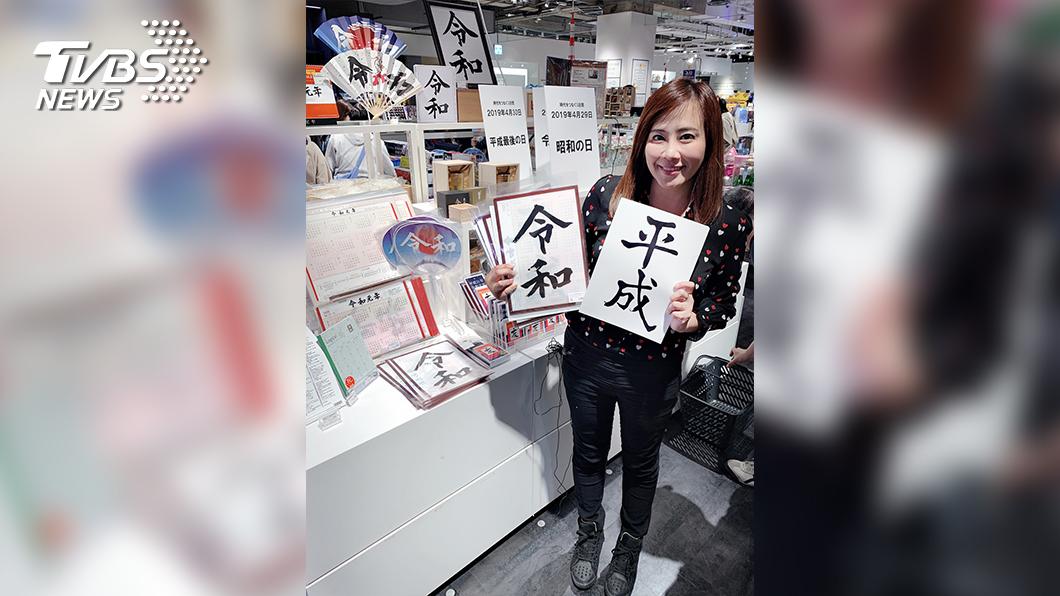 圖/TVBS 日本新年號本來想用這個 卻與葬儀社撞名