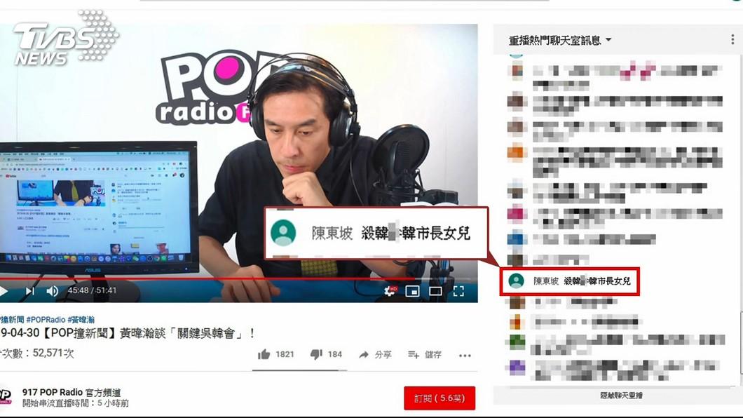 網友威脅對韓家人不利。圖/TVBS