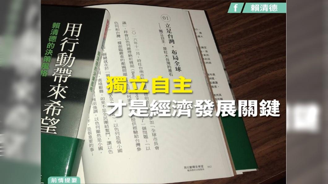圖/翻攝賴清德臉書 駁馬英九 賴清德:獨立自主才是經濟發展關鍵