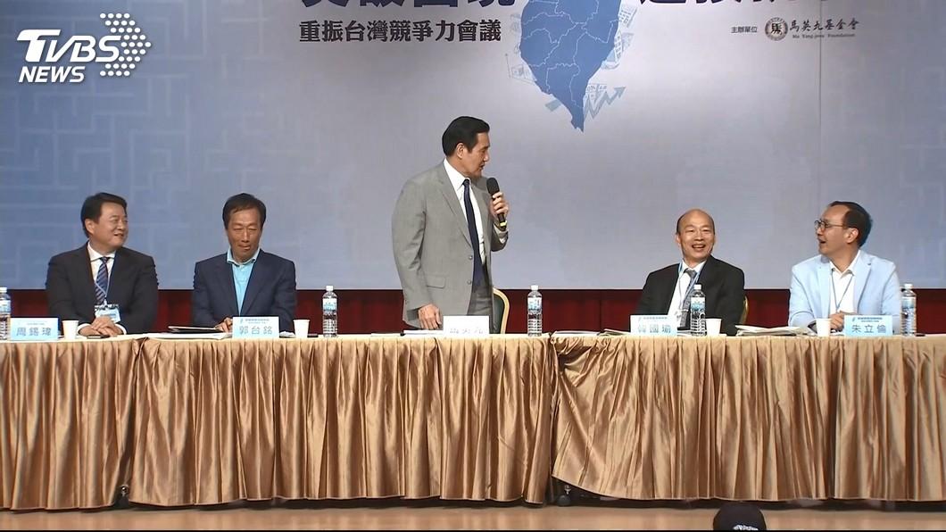 馬英九主辦的提升台灣競爭力圓桌論壇,國民黨總統熱門人選都來了。圖/TVBS 郭台銘談經濟的「這番話」 他直言:馬上讓韓國瑜變笑話