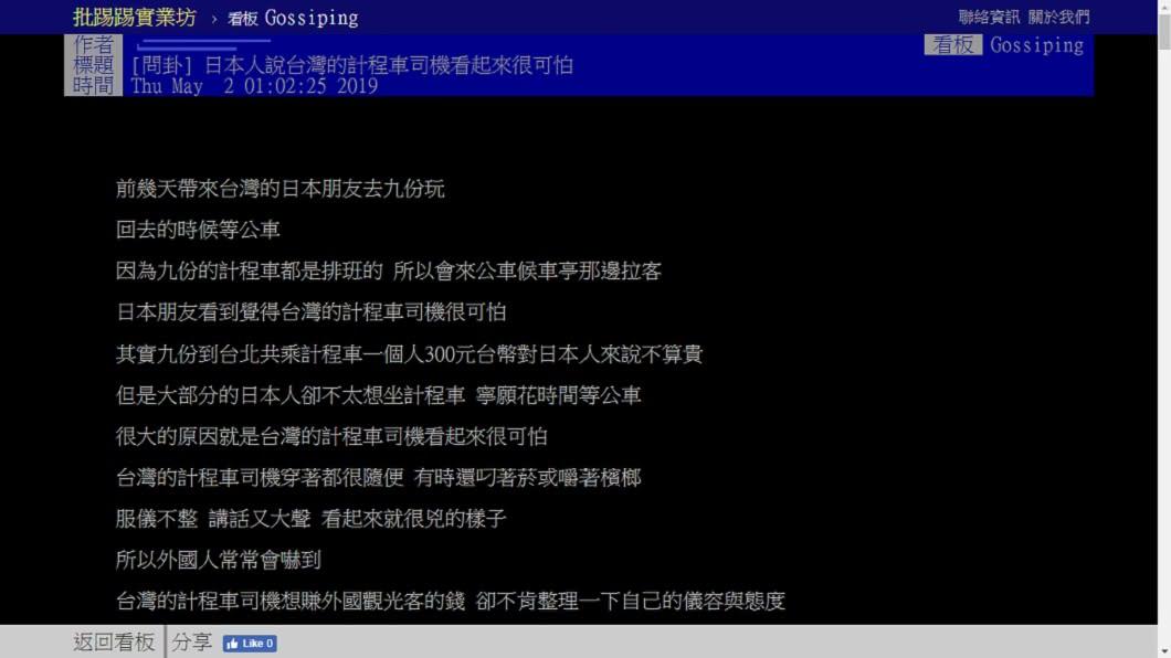 網友分享日本朋友不敢搭台灣計程車的原因。圖/翻攝自PTT