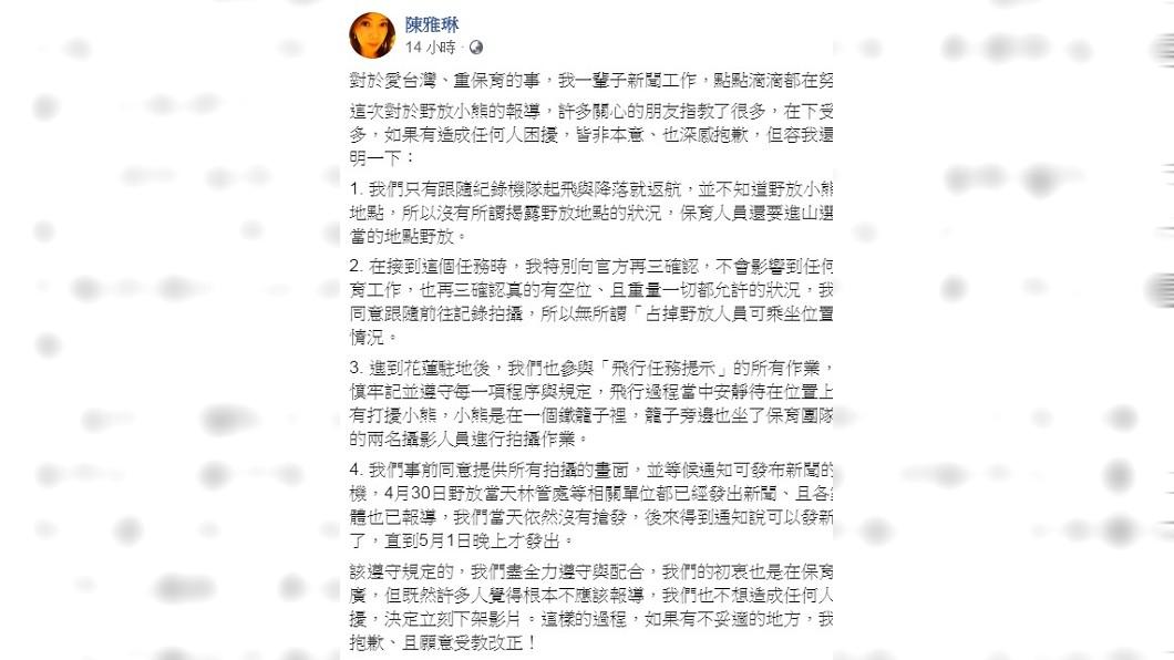圖/翻攝自陳雅琳臉書