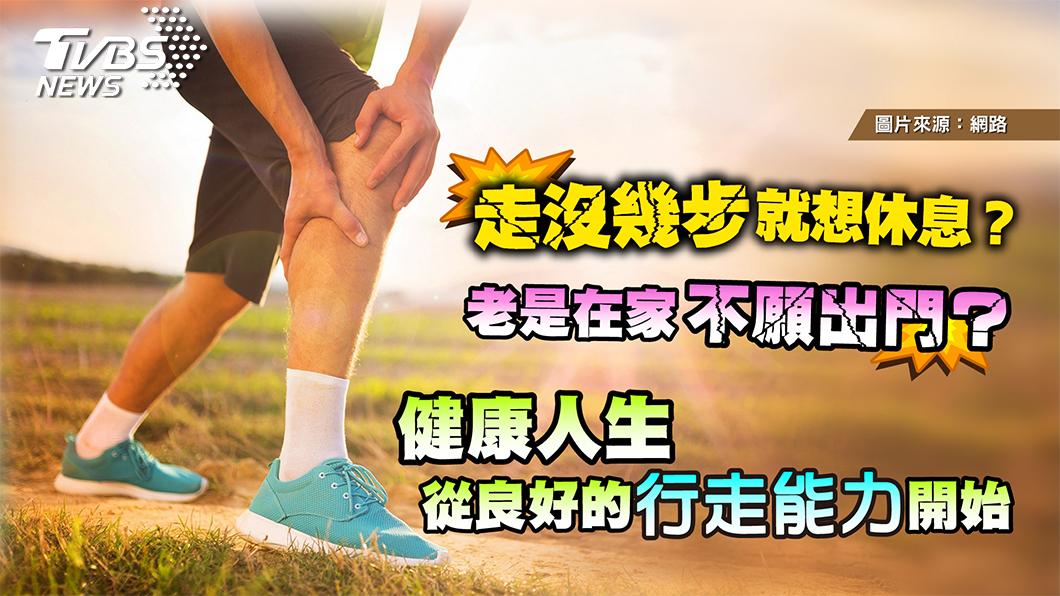 圖/TVBS提供 還在拖著腳跟走? 走路姿勢不正確 小心腰背痛找上你