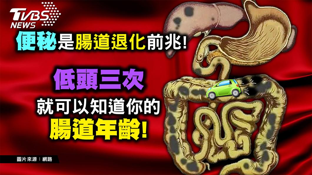 圖/TVBS提供 腸道老不老 便便最知道! 吃這味 讓腸壽更長壽