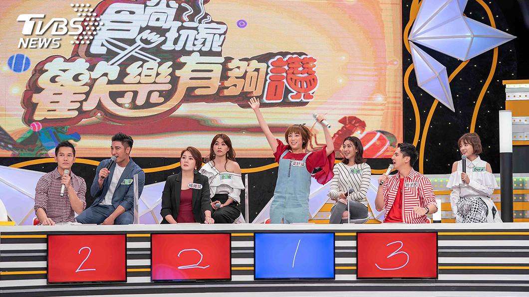 TVBS歡樂台《食尚玩家-歡樂有夠讚》首集邀起《女力報到》高人氣演員一起組隊參賽。圖/TVBS