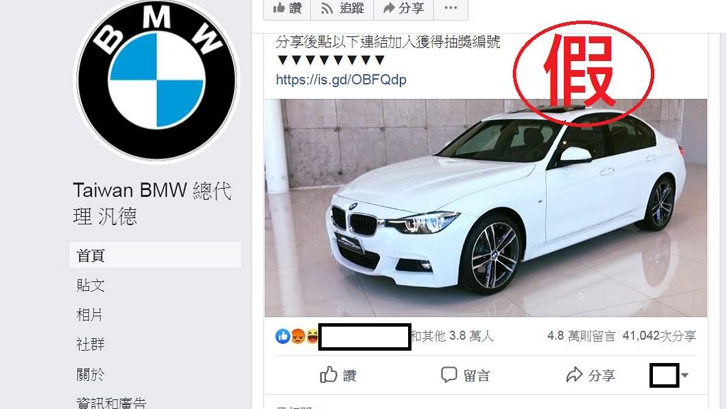 翻攝/臉書 詐騙又來!BMW、賓士假粉專 分享抽汽車4萬人上當