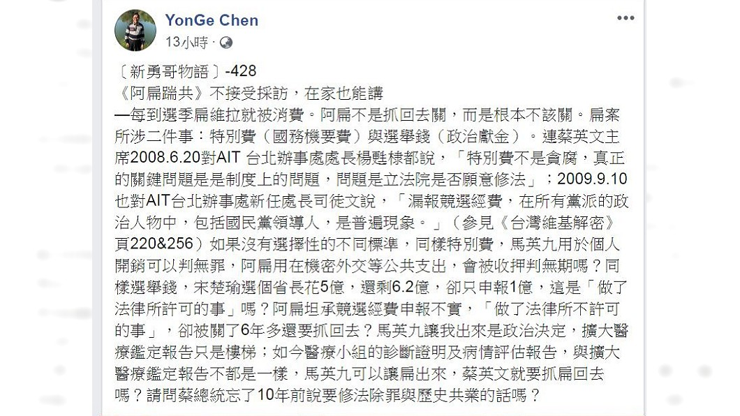 翻攝/陳水扁臉書
