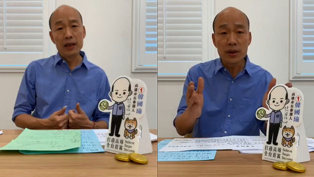 圖/翻攝自 韓國瑜 臉書 韓嘆高雄窮、負債重 「自經區是脫胎換骨好機會」