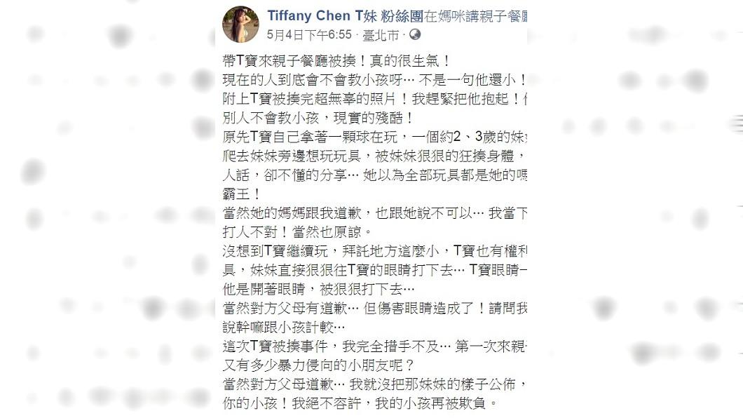 圖/翻攝自T妹臉書