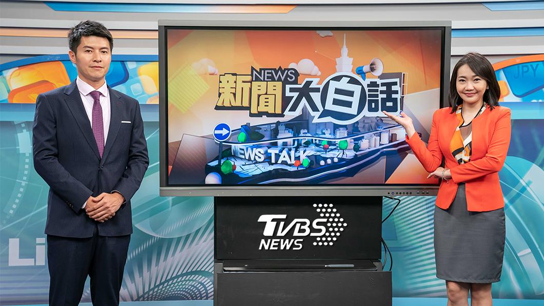 TVBS 全新帶狀政論節目,由資深黨政記者謝曜州和張介凡共同主持。(圖/TVBS) TVBS「新聞大白話」  謝曜州 張介凡聯手主持