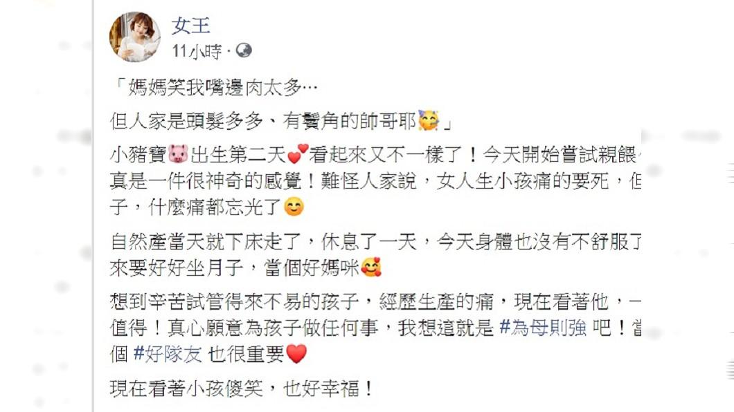 圖/翻攝自女王臉書