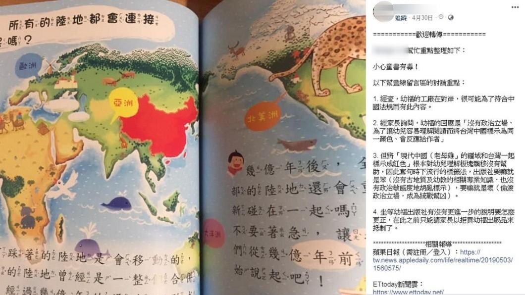 圖/網友授權使用 童書「兩岸一片紅」惹議 文化部回應了!