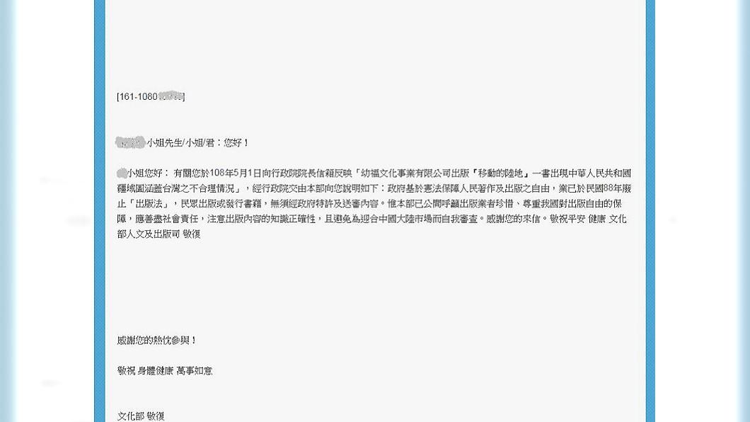 圖/翻攝自網友臉書
