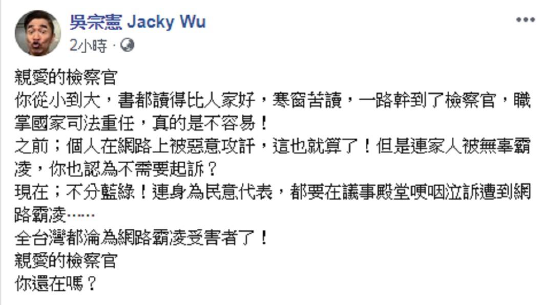 圖/翻攝自 吳宗憲 臉書