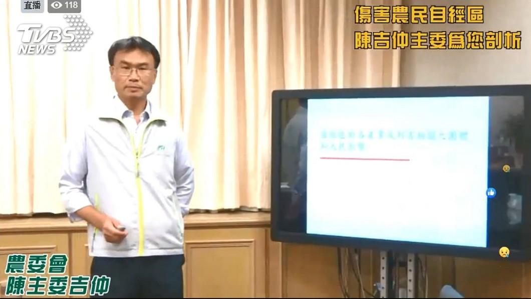 圖/TVBS 陳吉仲:自經區百分之百傷害台灣農業