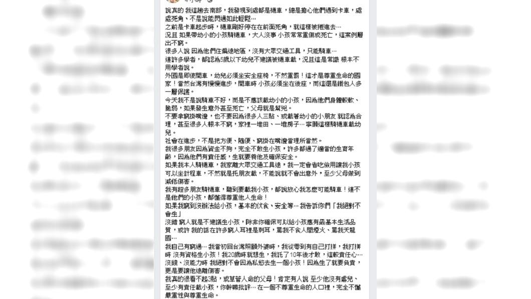 T妹發文引來兩派網友留言論戰,有網友認為她看不起窮人。圖/翻攝Tiffany Chen臉書