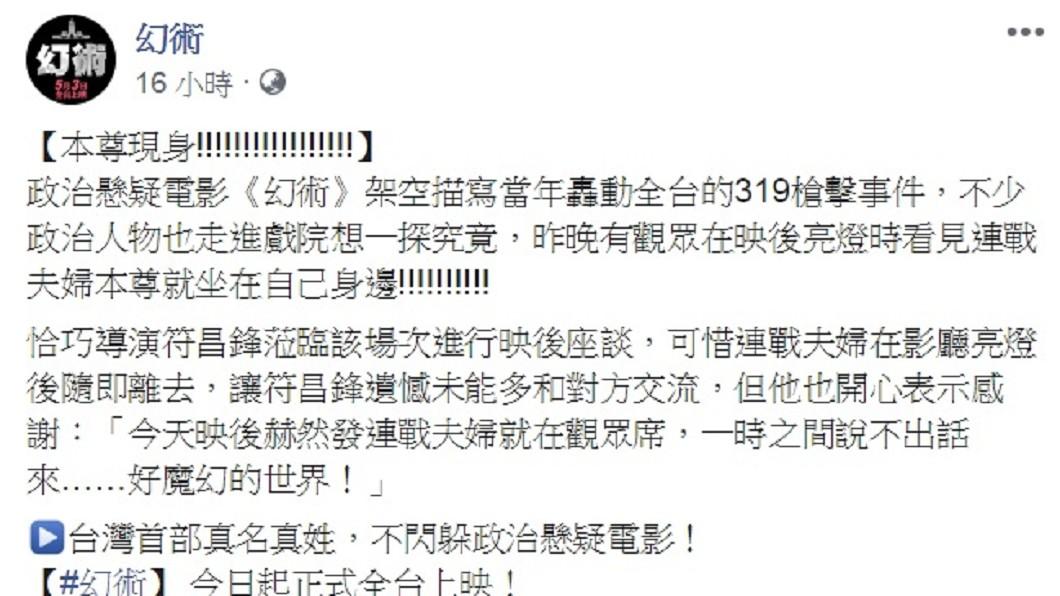 圖/翻攝自《幻術》臉書