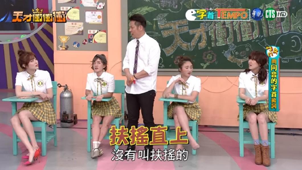 圖/翻攝自YouTube華視綜藝頻道