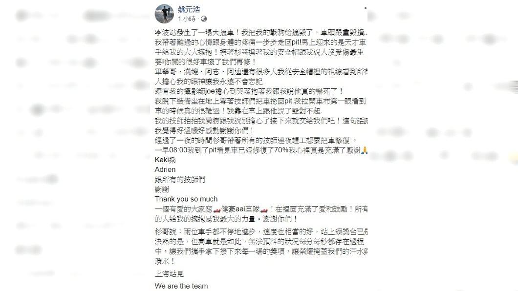 圖/翻攝自姚元浩臉書