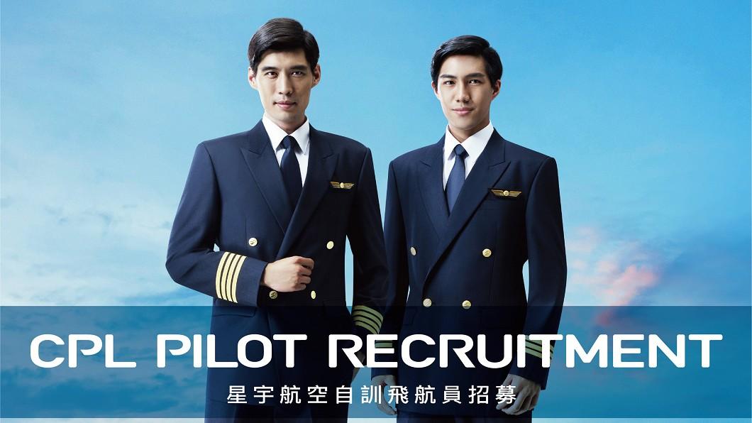圖/星宇航空提供 星宇航空再招機師 109年初開航約30人上線飛