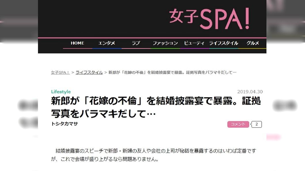 日本網友爆料自己印象最深刻的1場婚宴,結局超療癒。圖/翻攝日本網站女子SPA!