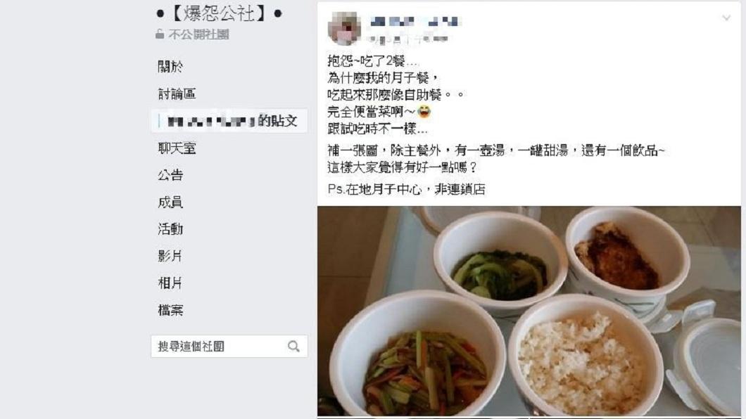 不少網友看到這樣的菜色都直呼不可思議。(圖/翻攝自爆怨公社)