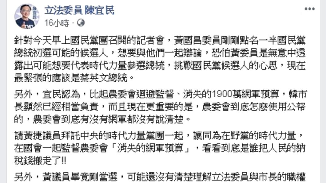 圖/翻攝自陳宜民臉書