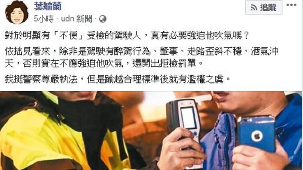 圖/翻攝自葉毓蘭臉書
