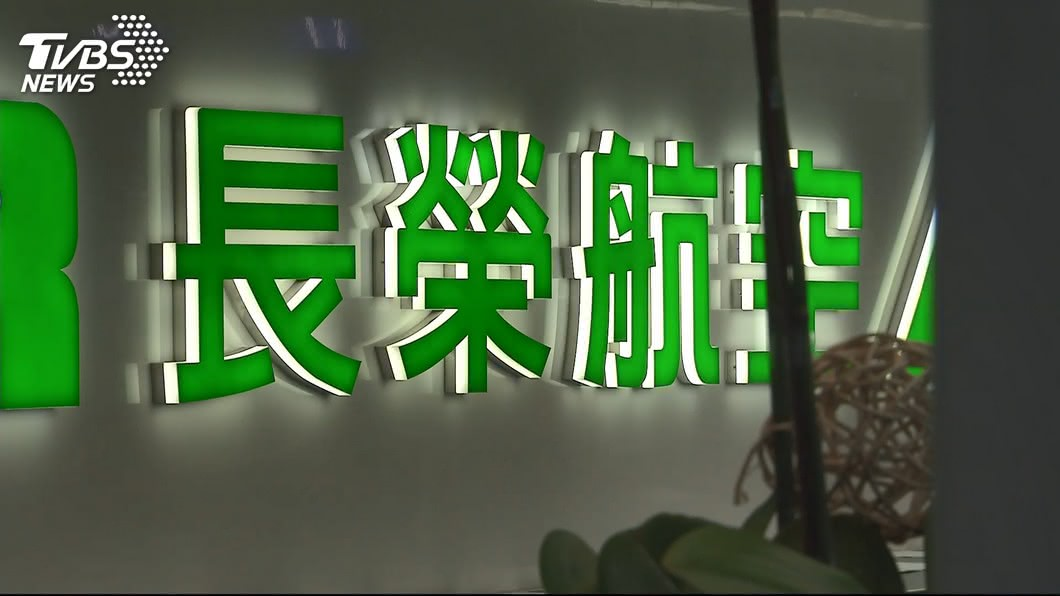 圖/TVBS 長榮優待機票公告 裁決認定不當勞動行為