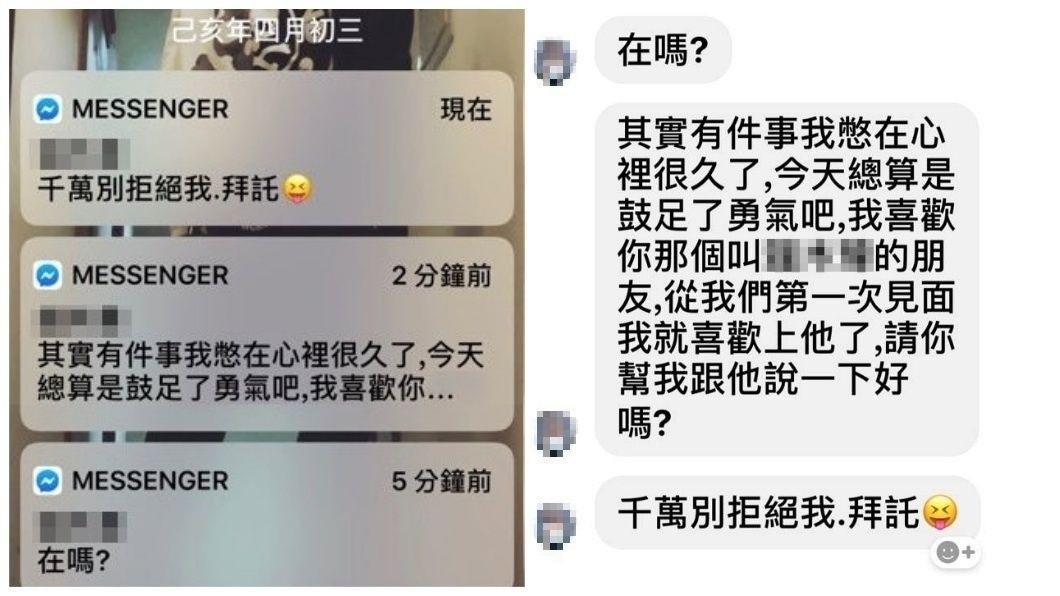 日前一名男網友分享,自己收到妹子的簡訊,原以為自己要脫離單身了。(圖/翻攝自爆廢公社)