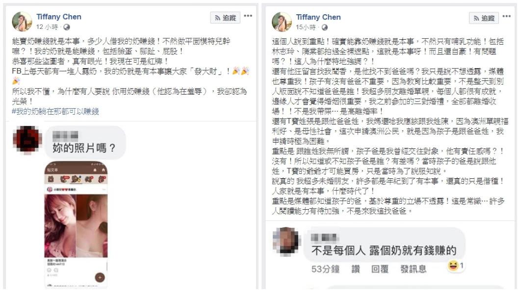 圖/翻攝T妹臉書
