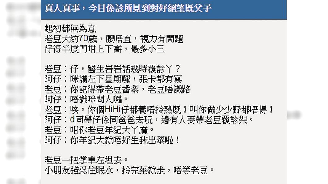 圖/截自香港論壇「高登」