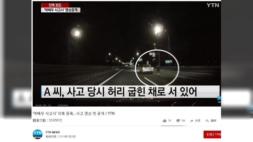 一名女子站在車後方並彎著腰疑似嘔吐。圖/翻攝自YTN youtube頻道