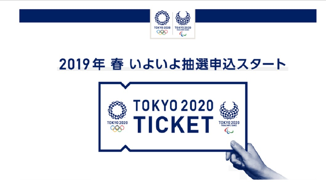 圖/翻攝自2020年東京奧運官方網站 東京奧運門票開賣! 開幕、棒球決賽最熱門
