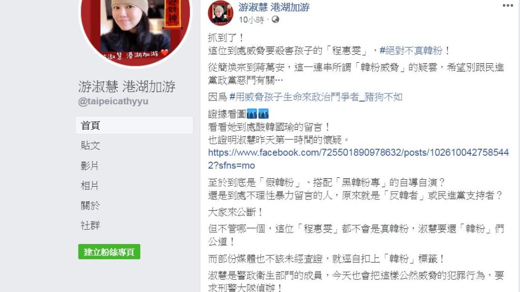 翻攝/游淑慧臉書 揚言殺蔣萬安孩+攻擊黃光芹 藍議員:抓到假韓粉是她