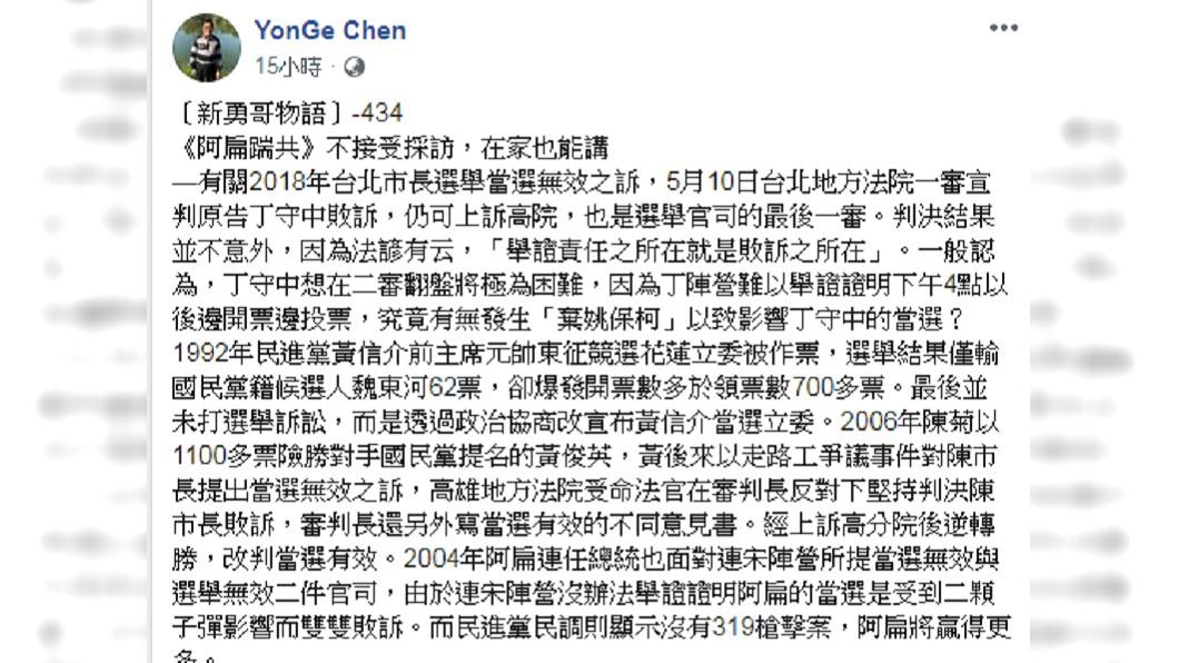 陳水扁在臉書上針對選舉無效訴訟一事,發表看法。圖/翻攝自陳水扁臉書