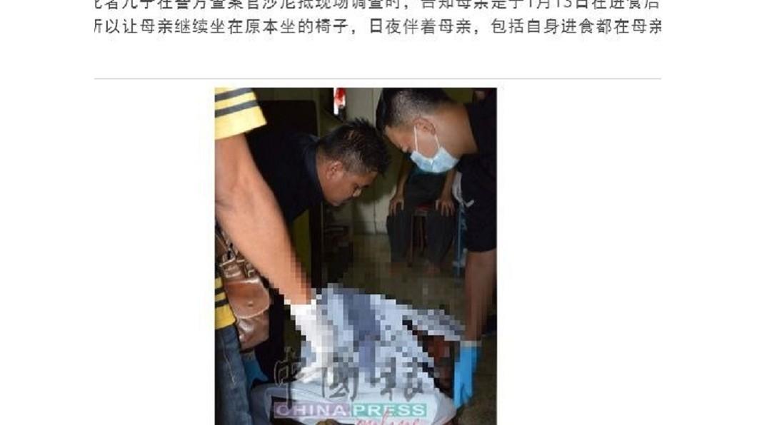 馬來西亞一名患有憂鬱症的男子,將母親的屍體放置在家中長達4個月。圖/翻攝自中國報