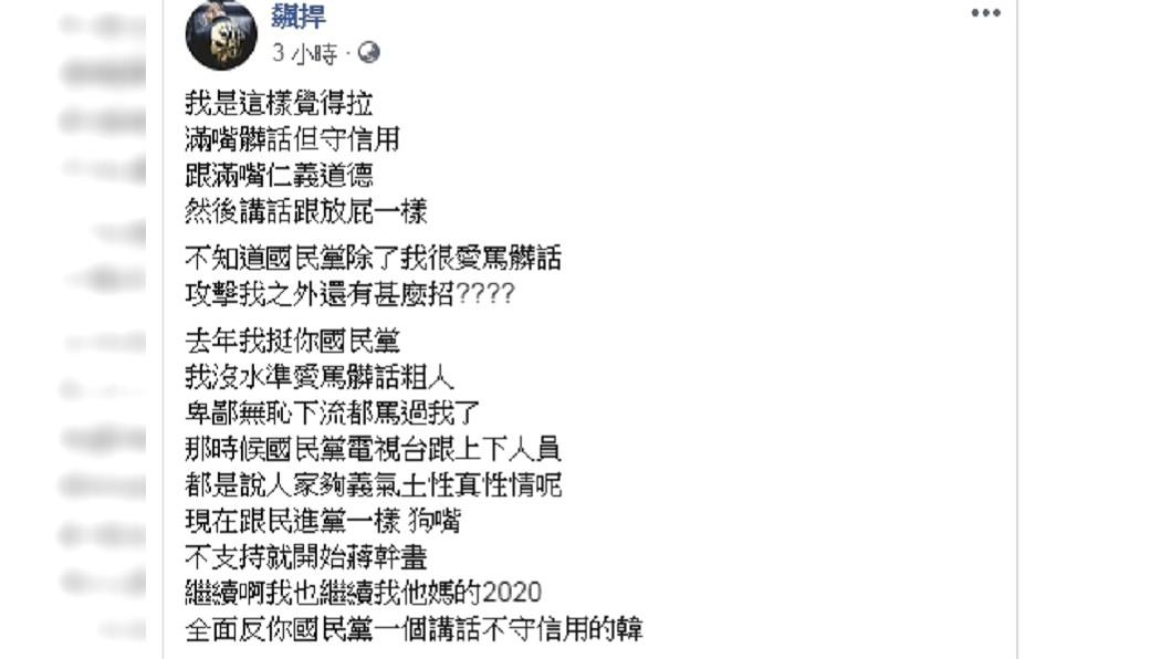 圖/翻攝自飆悍臉書