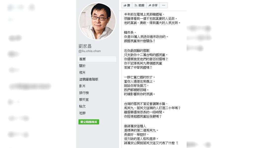 圖/截自劉家昌臉書