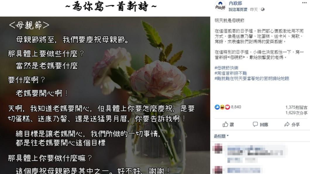 圖/翻攝自內政部臉書粉專