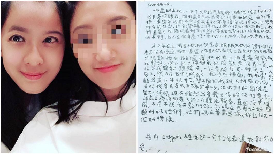 梧桐妹的手寫卡片,讓網友看了感動飆淚。圖/翻攝賈靜雯AlyssaChia臉書