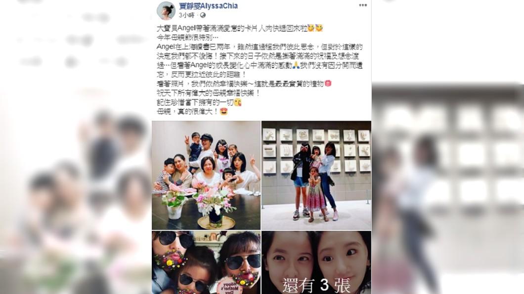 賈靜雯收到「大寶貝」梧桐妹的卡片,表示過了1個特別的母親節。圖/翻攝賈靜雯AlyssaChia臉書