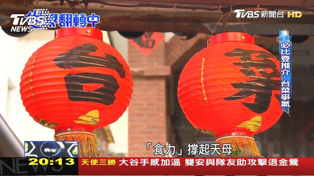 圖/TVBS 「台菜打動米其林」 天母萬華甩崩壞鬼城