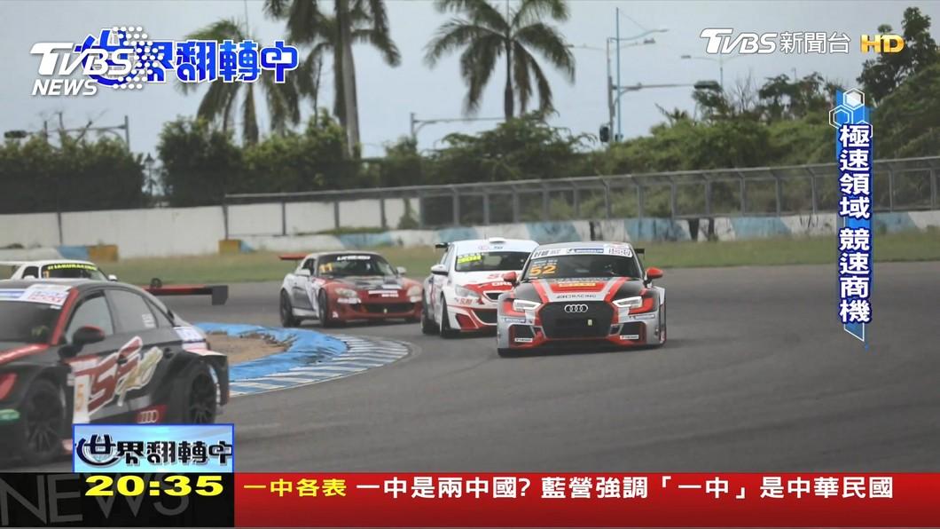 圖/TVBS 競速商機超乎想像 「賽車產業化」台灣能嗎?