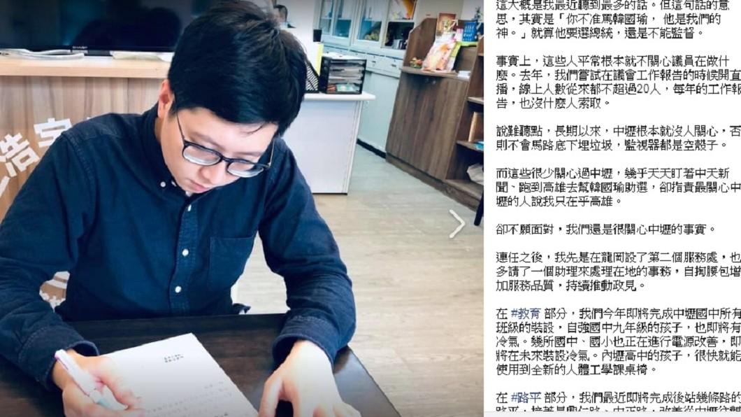 圖/翻攝自王浩宇臉書 遭韓粉嗆「不關心桃園」 王浩宇無奈這樣說