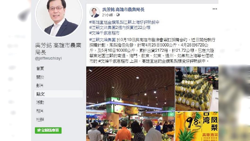 圖/翻攝自高雄市農業局長吳芳銘臉書