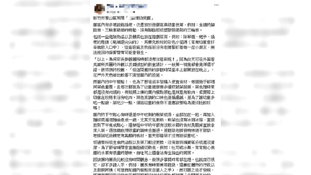 圖/翻攝自 靠北惡質幼兒園 臉書