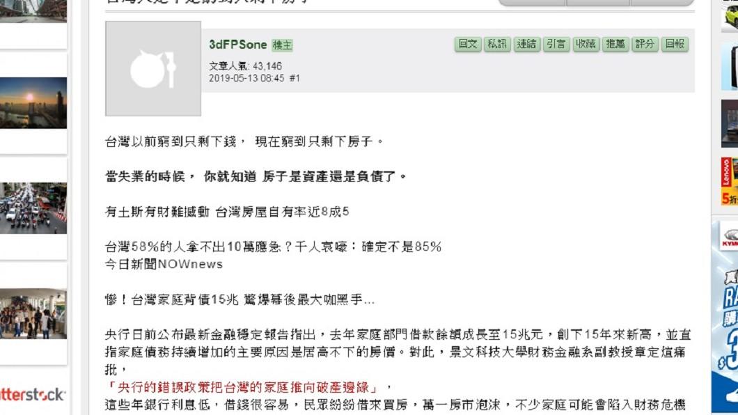 網友好奇是不是台灣人都將積蓄放在買房上,造成現在「窮到只剩下房子」的情況。圖/翻攝自mobile01
